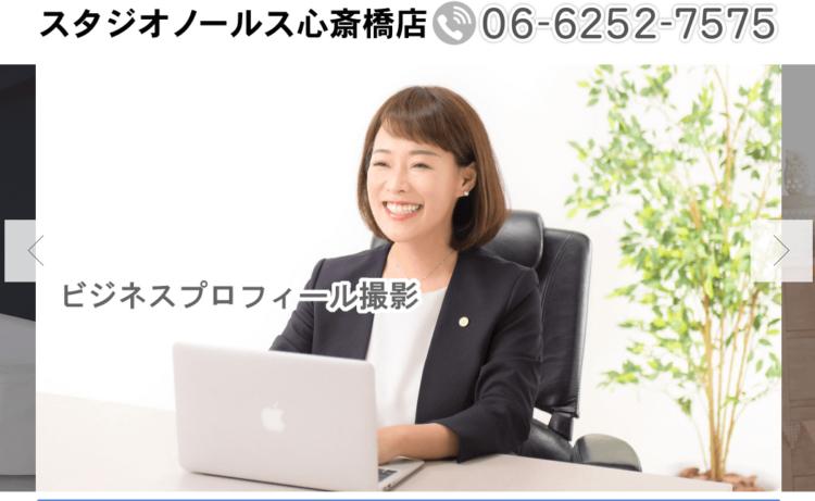 大阪府で撮れるビジネスプロフィール写真におすすめの写真スタジオ10選4