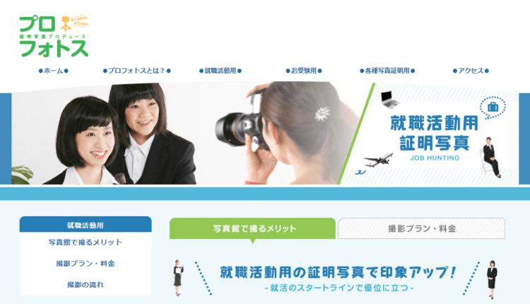 名古屋でおすすめの就活写真が撮影できる写真スタジオ10選8
