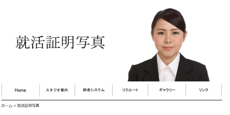 大阪府でおすすめの就活写真が撮影できる写真スタジオ10選8