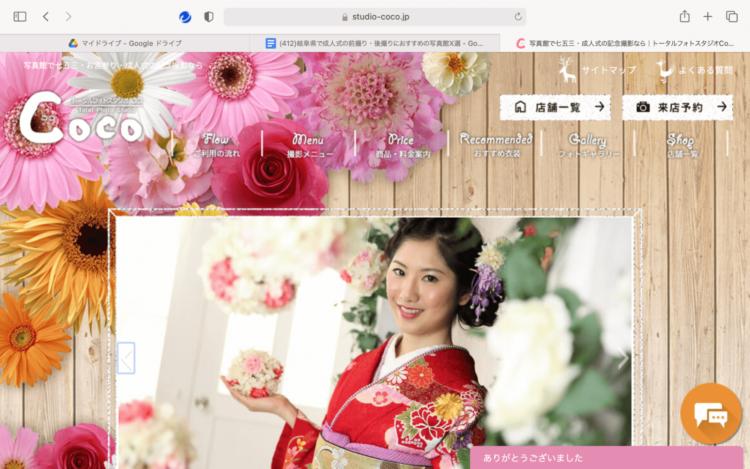 岐阜県で成人式の前撮り・後撮りにおすすめの写真館12選5