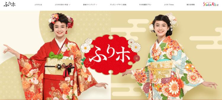 静岡県で成人式の前撮り・後撮りにおすすめの写真館10選1