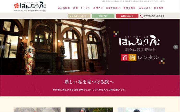 福井県で成人式の前撮り・後撮りにおすすめの写真館10選5