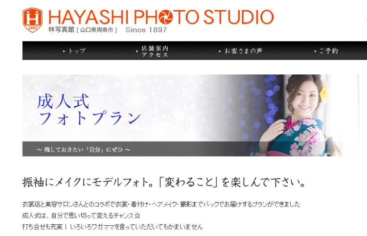 山口県で成人式の前撮り・後撮りにおすすめの写真館10選4