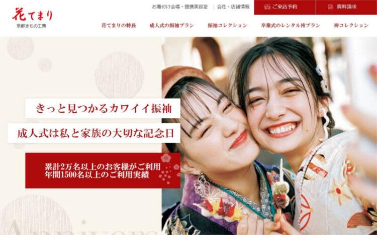 滋賀県で成人式の前撮り・後撮りにおすすめの写真館10選2