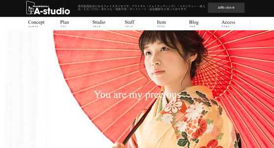 香川県で成人式の前撮り・後撮りにおすすめの写真館6選5
