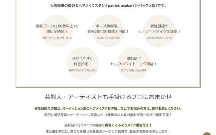 大阪府でおすすめの婚活写真が綺麗に撮れる写真スタジオ10選9