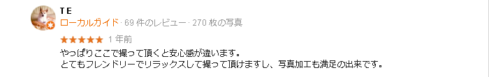 伊勢丹写真館 口コミ3