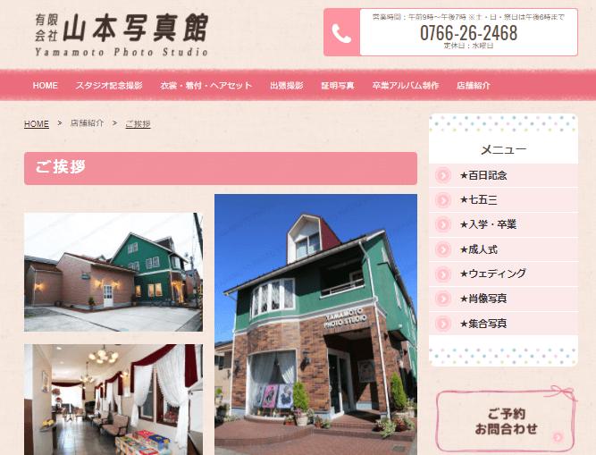 富山県でおすすめの生前遺影写真の撮影ができる写真館9選5