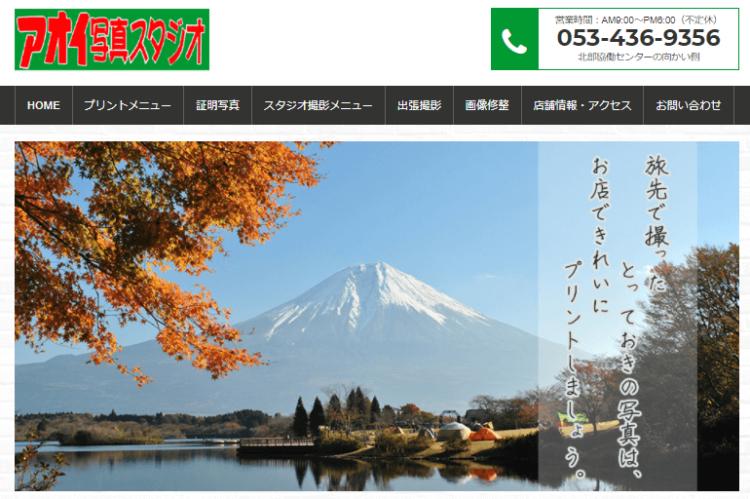 静岡県でおすすめの生前遺影写真の撮影ができる写真館10選3
