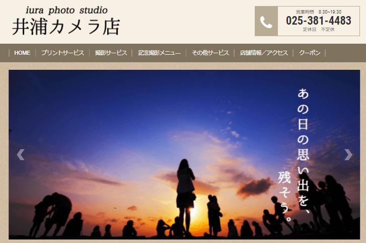 新潟県でおすすめの生前遺影写真の撮影ができる写真館8選4