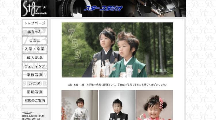 鳥取県でおすすめの生前遺影写真の撮影ができる写真館10選6