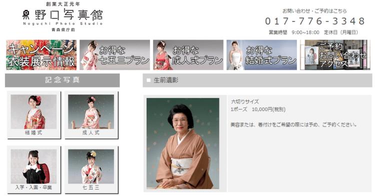 青森県でおすすめの生前遺影写真の撮影ができる写真館10選3