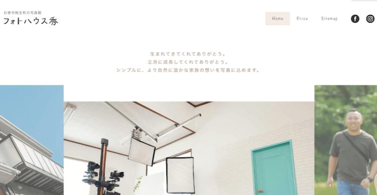 宮城県で卒業袴の写真撮影におすすめのスタジオ10選6
