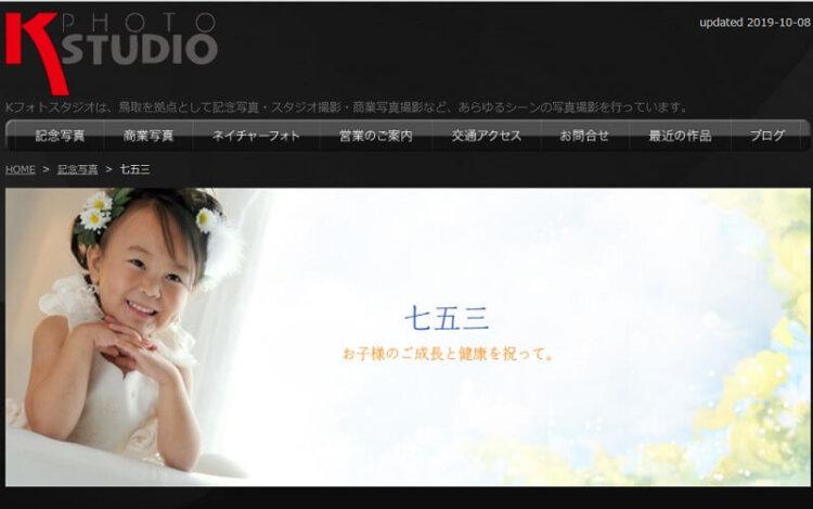 鳥取県で子供の七五三撮影におすすめ写真スタジオ10選6