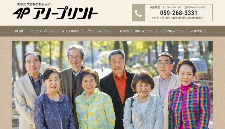 三重県でおすすめの生前遺影写真の撮影ができる写真館7選3
