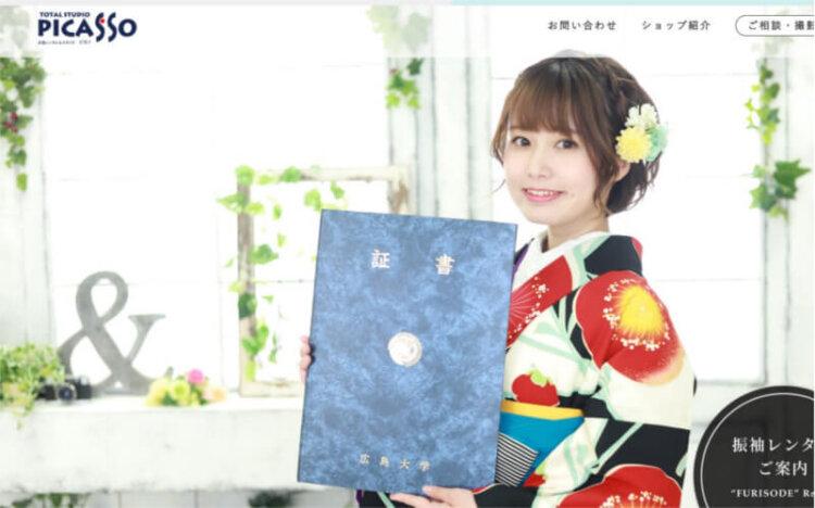 広島県で卒業袴の写真撮影におすすめのスタジオ10選5