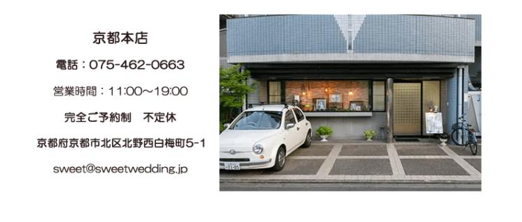 京都府で成人式の前撮り・後撮りにおすすめの写真館10選5