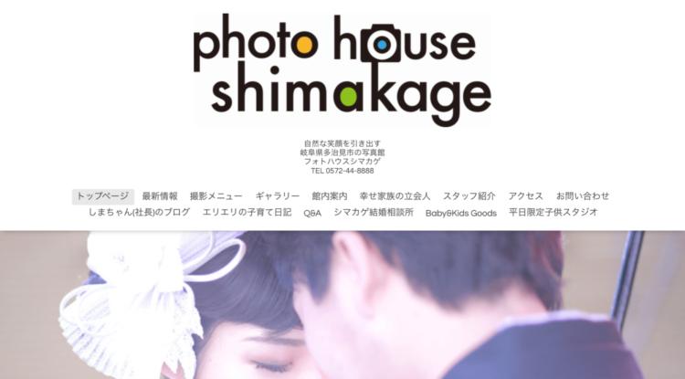 岐阜県でフォトウェディング・前撮りにおすすめの写真スタジオ12選4