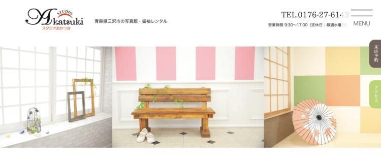 青森県で卒業袴の写真撮影におすすめのスタジオ8選3