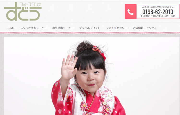 岩手県で卒業袴の写真撮影におすすめのスタジオ10選5