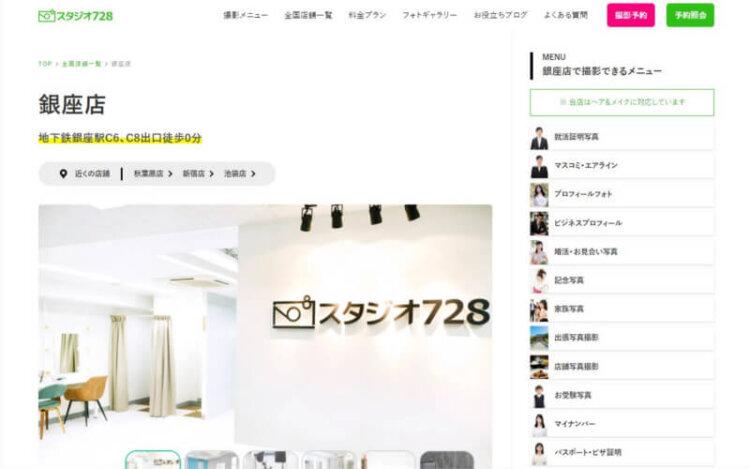 ビジネスプロフィール写真のスタジオ選び方と注意点解説!東京でおすすめのスタジオ紹介8選24