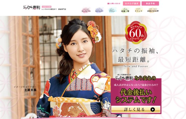 茨城県で卒業袴の写真撮影におすすめのスタジオ10選1