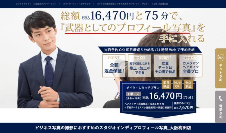 大阪府で撮れるビジネスプロフィール写真におすすめの写真スタジオ10選2