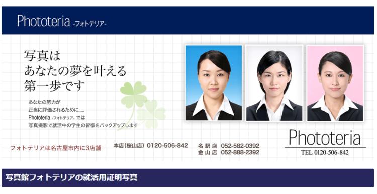 名古屋でおすすめの就活写真が撮影できる写真スタジオ10選7