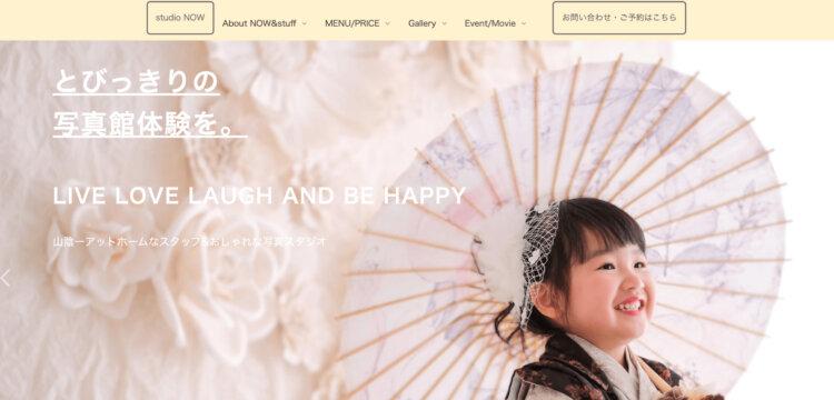 島根県で子供の七五三撮影におすすめ写真スタジオ10選3