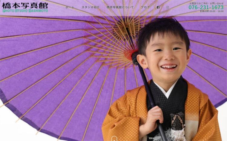 石川県で卒業袴の写真撮影におすすめのスタジオ10選4