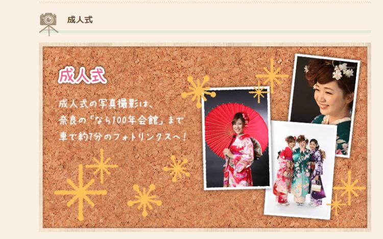 奈良県で成人式の前撮り・後撮りにおすすめの写真館10選6