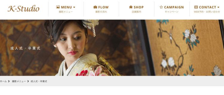 静岡県で成人式の前撮り・後撮りにおすすめの写真館10選2