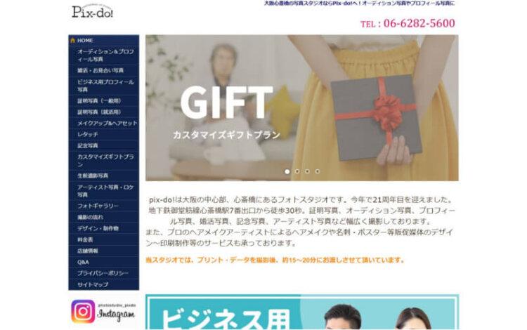 大阪府にある宣材写真の撮影におすすめな写真スタジオ10選9
