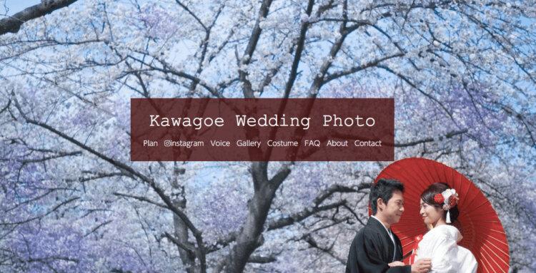 埼玉県でフォトウェディング・前撮りにおすすめの写真スタジオ10選7