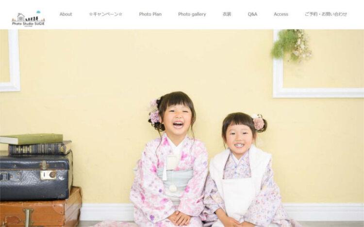 滋賀県で成人式の前撮り・後撮りにおすすめの写真館10選4