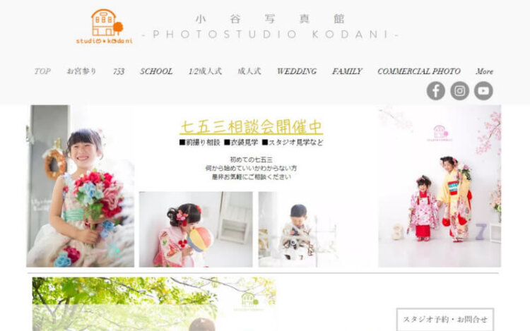 鳥取県で成人式の前撮り・後撮りにおすすめの写真館10選3