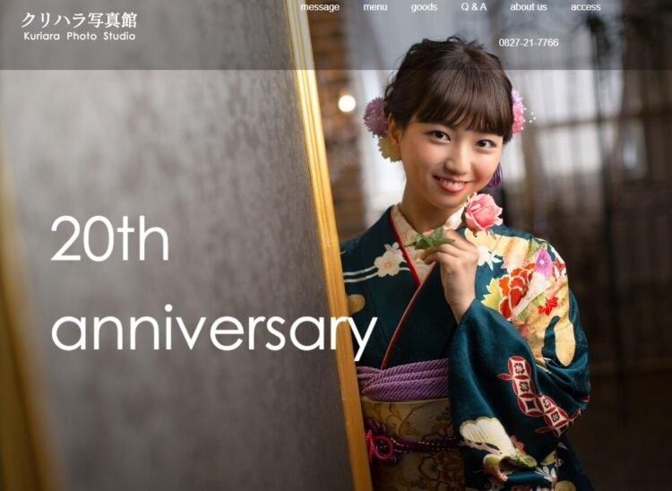 山口県で成人式の前撮り・後撮りにおすすめの写真館10選8