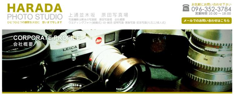 熊本県でおすすめの生前遺影写真の撮影ができる写真館10選2