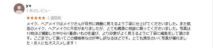 スタジオインディ 新宿 口コミ3