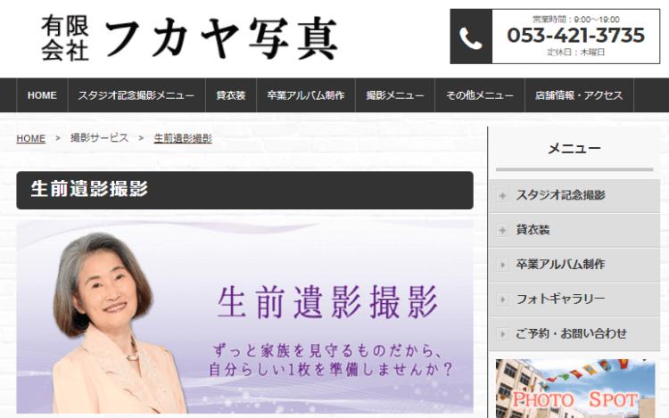 静岡県でおすすめの生前遺影写真の撮影ができる写真館10選5