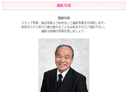 新潟県でおすすめの生前遺影写真の撮影ができる写真館8選2