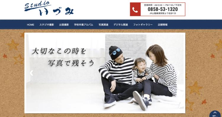 鳥取県でおすすめの生前遺影写真の撮影ができる写真館10選1