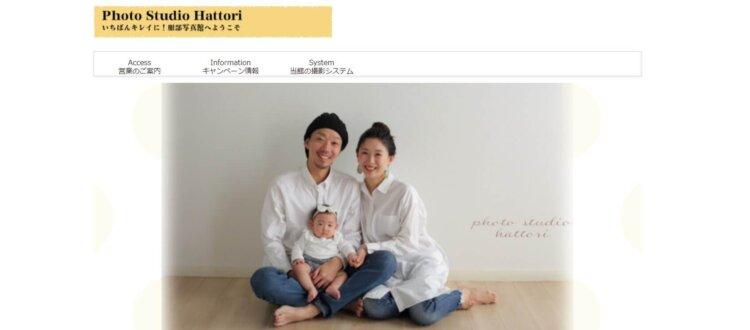 三重県でおすすめの生前遺影写真の撮影ができる写真館7選4