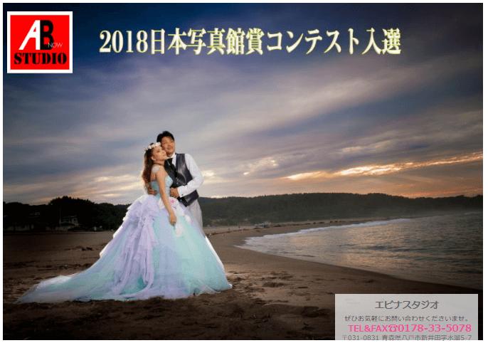青森県でおすすめの生前遺影写真の撮影ができる写真館10選7