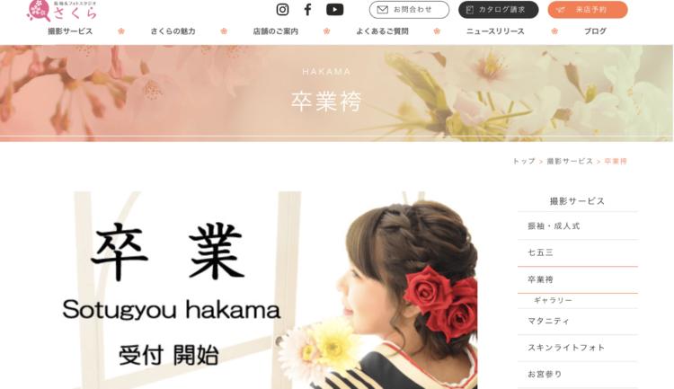 埼玉県で卒業袴の写真撮影におすすめのスタジオ10選8