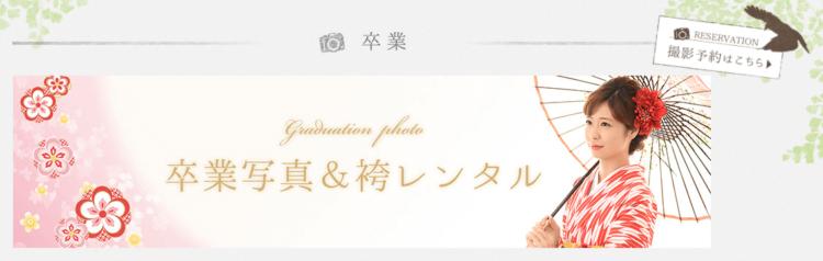 北海道で卒業袴の写真撮影におすすめのスタジオ10選1