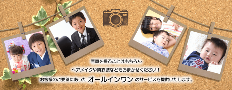 神奈川県で成人式の前撮り・後撮りにおすすめの写真館10選7