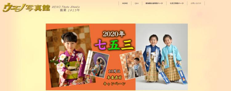 山口県で子供の七五三撮影におすすめ写真スタジオ13選5
