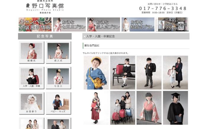 青森県で卒業袴の写真撮影におすすめのスタジオ8選6