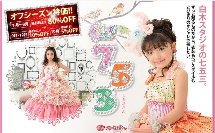 山形県で子供の七五三撮影におすすめ写真スタジオ10選5